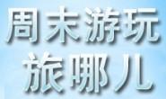 2020年济南市周边有哪些适合一日游的好玩地方或游玩路线推荐